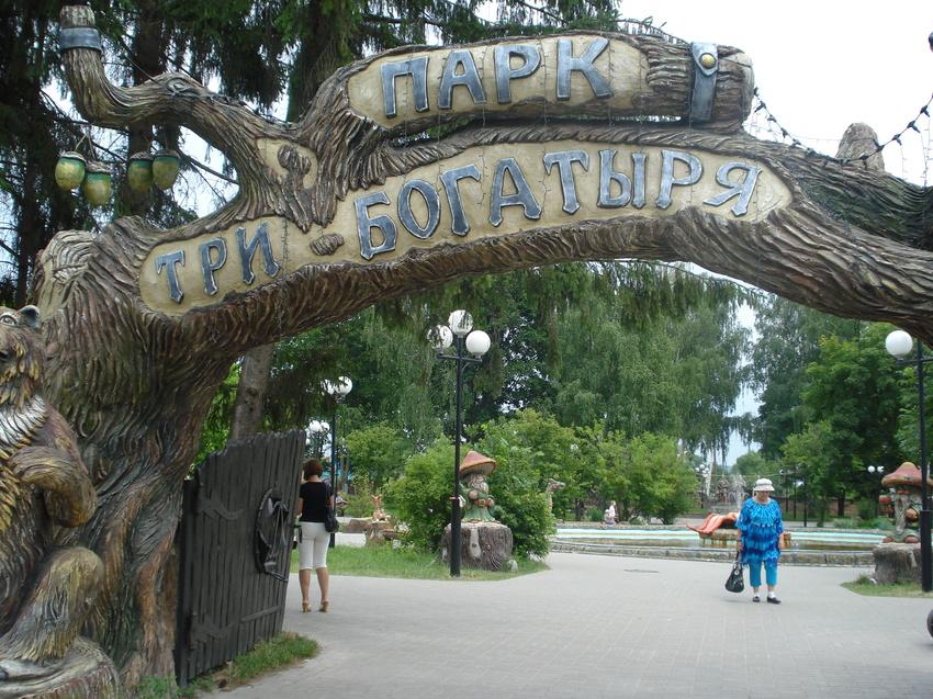 детский парк три богатыря в козельске