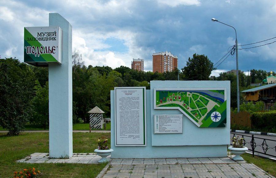 Музей заповедник Подолье