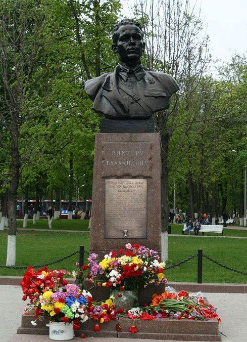 Памятник Виктору Талалихину в парке, Подольск