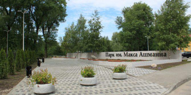 Парк Макса Ашманна