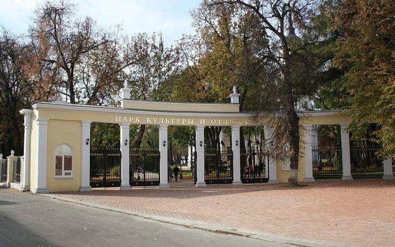 Центральный парк Калуга