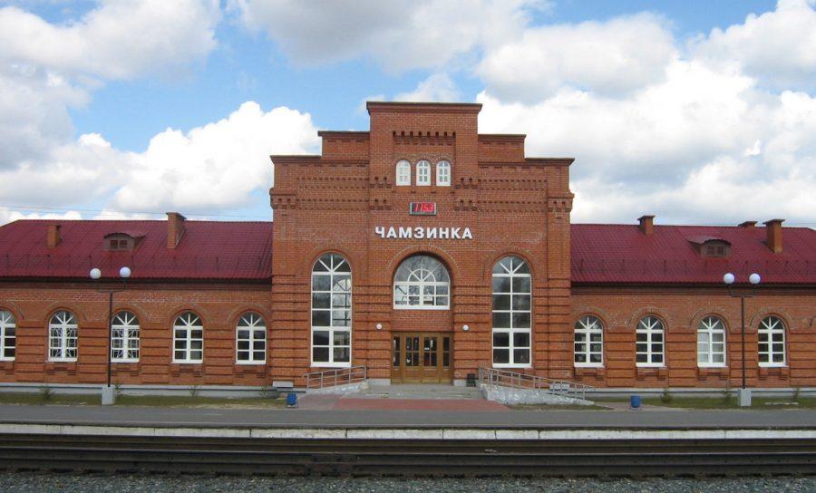 Вокзал Чамзинка