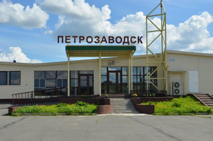 Аэропорт Петрозаводск Бесовец