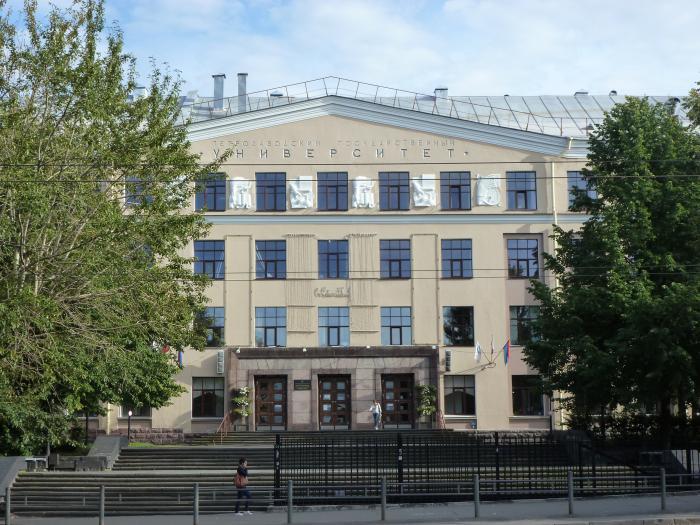Петрозаводский Университет