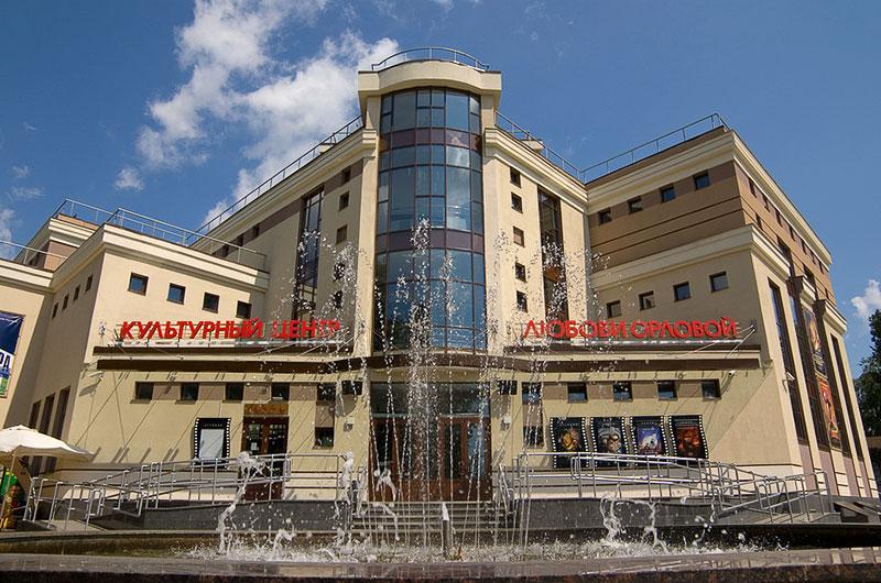Культурный Центр имени Любови Орловой