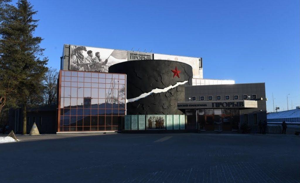 Музей-диорама Прорыв блокады Ленинграда