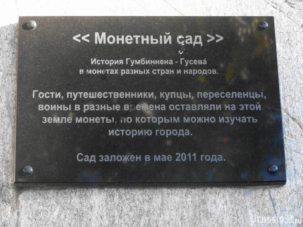 Монетный сад Гусев