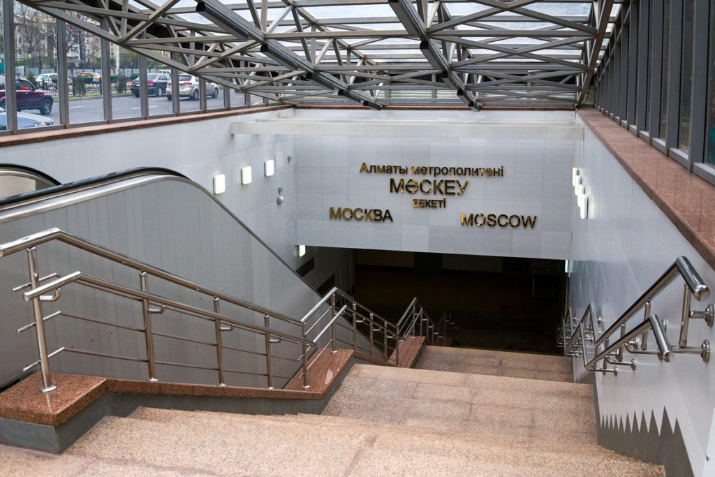 Метро Алматы Москва