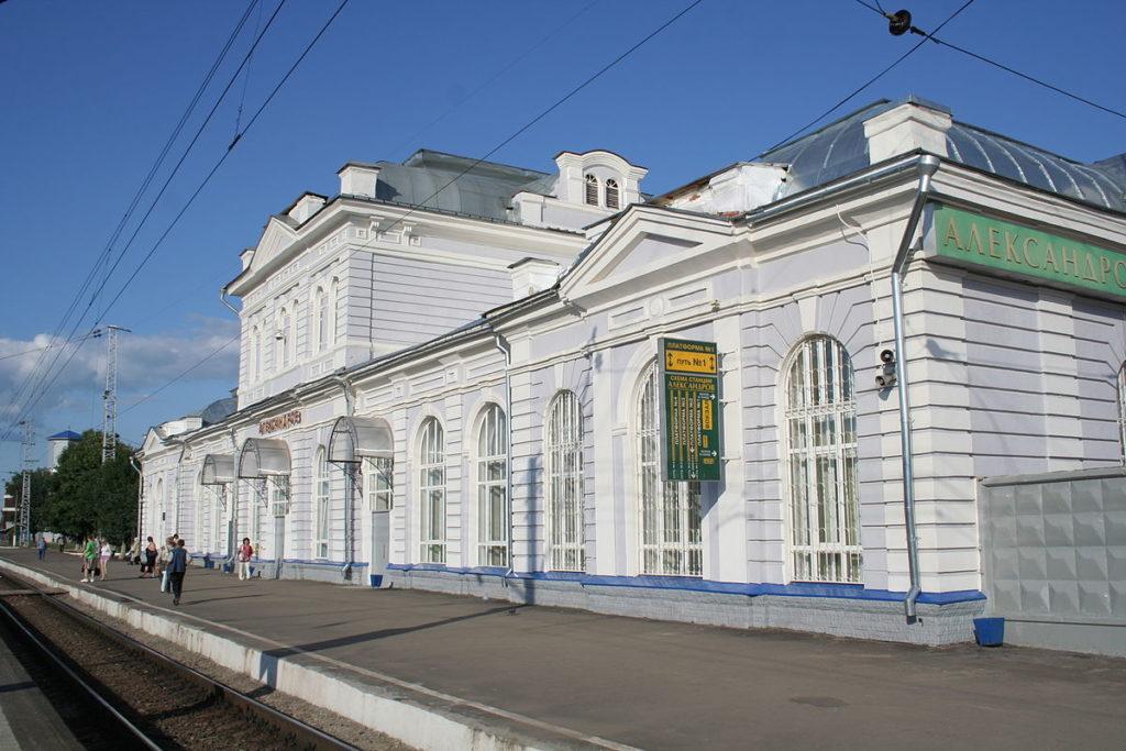 Железнодорожный вокзал Александров