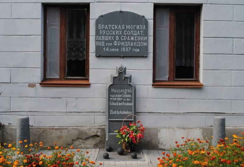 Братская могила российских воинов, павших в 1807 г., в битве под Фридландом