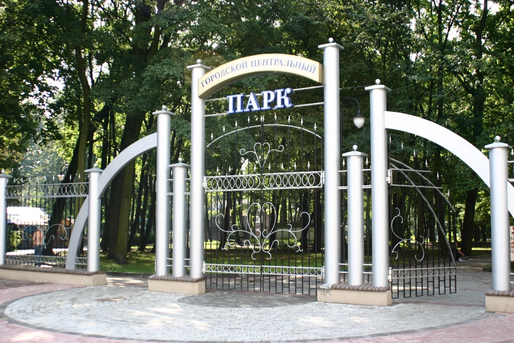 Центральный парк Калининград