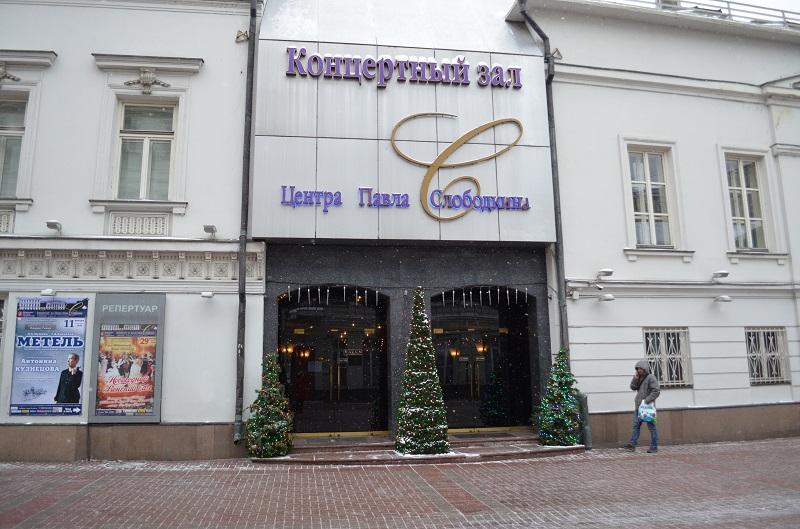 Концертный центр Павла Слободкина