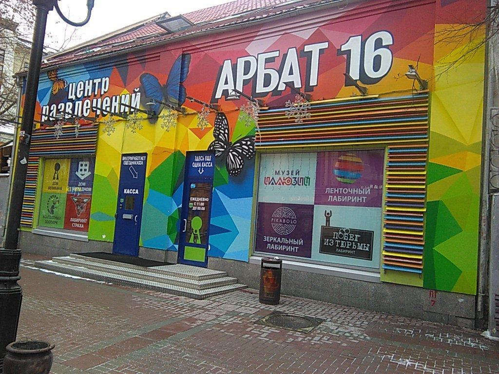 Центр развлечений на Арбате