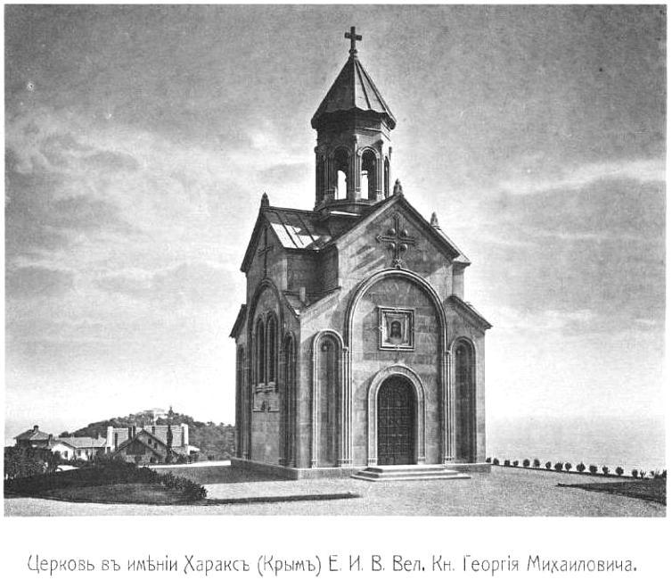 Церковь святой Нины Гаспра