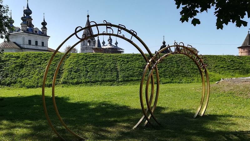 Парк молодоженов в Юрьев-Польском
