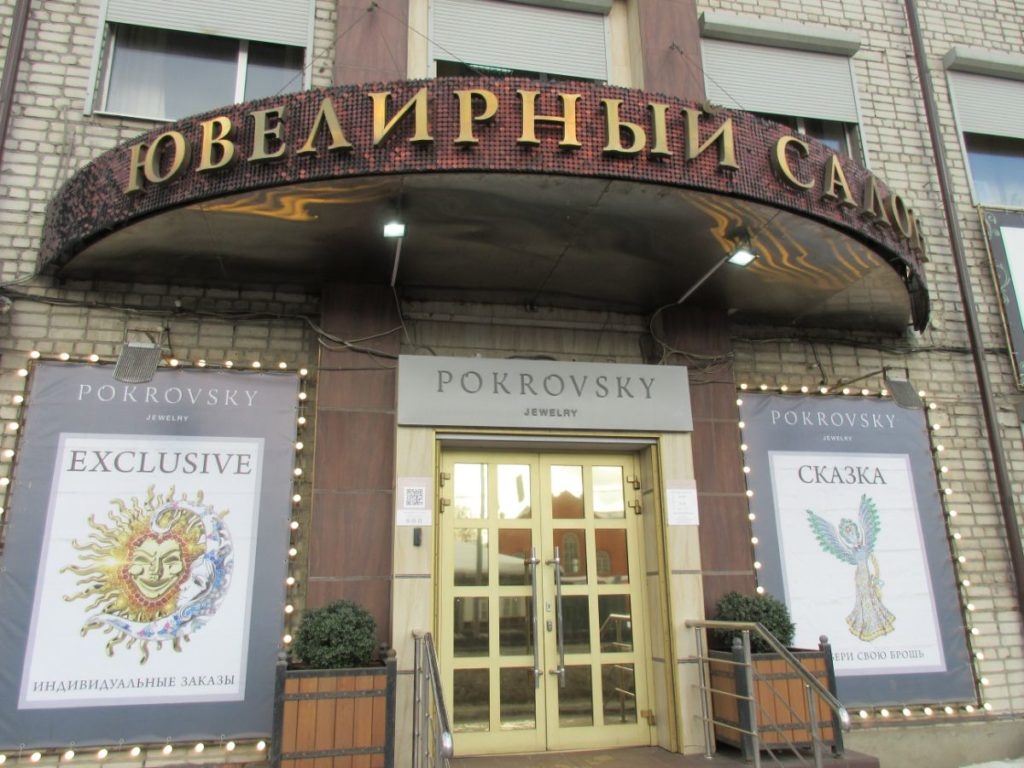 Ювелирный завод Pokrovsky