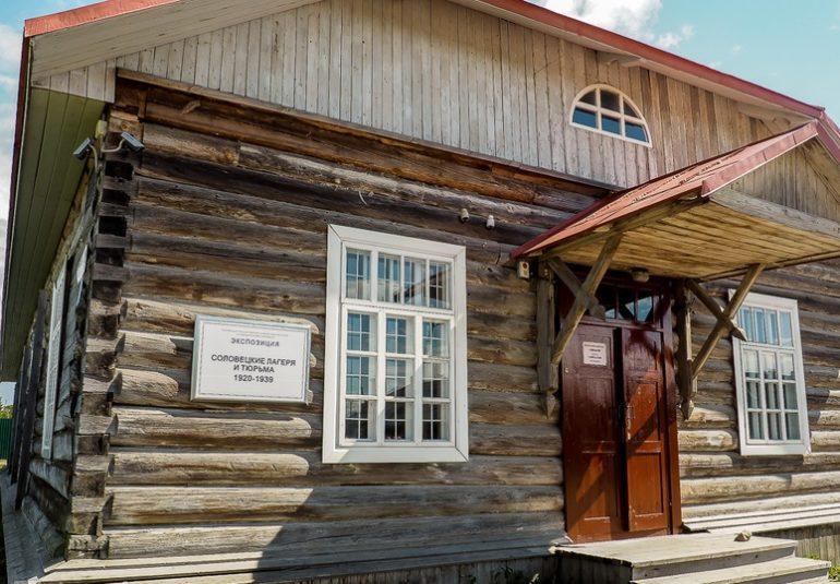 Музей Соловецких лагерей