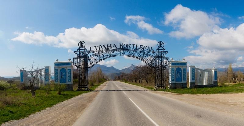 Завод вин Коктебель