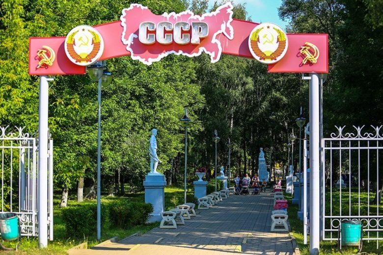Парк СССР Тутаев