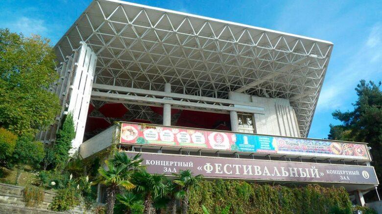 Концертный зал Фестивальный