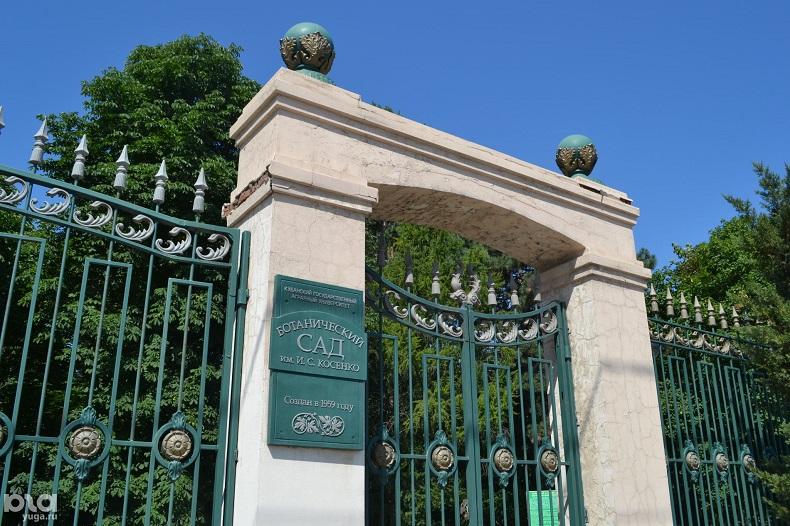 Ботанический сад Краснодар