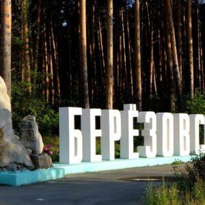 Достопримечательности города Берёзовский: золотые рудники