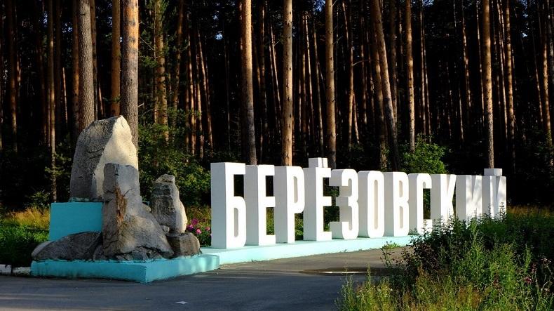 Достопримечательности Берёзовского