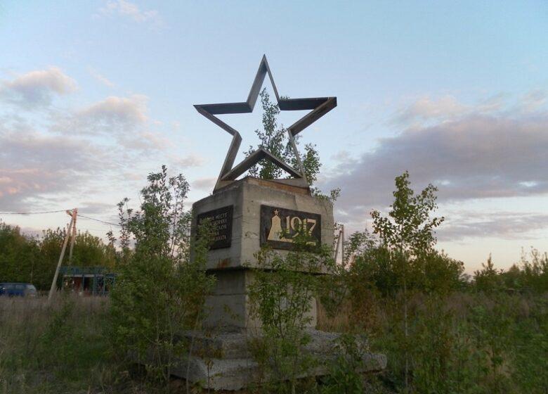 Памятник первой шахте СССР