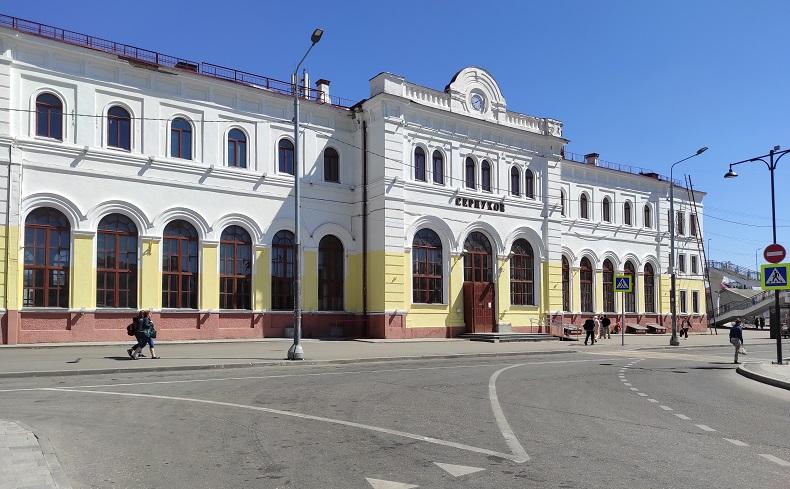 Вокзал Серпухова