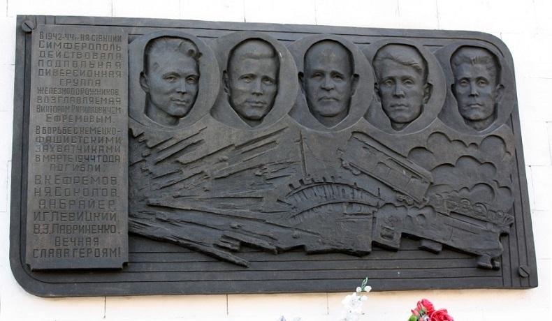 Мемориальная плита Симферопольский вокзал