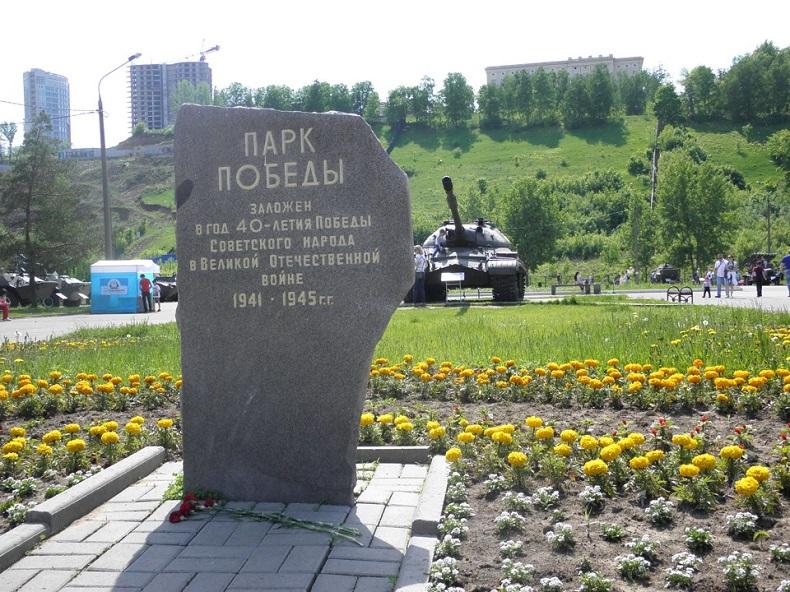 Парк Победы Нижний
