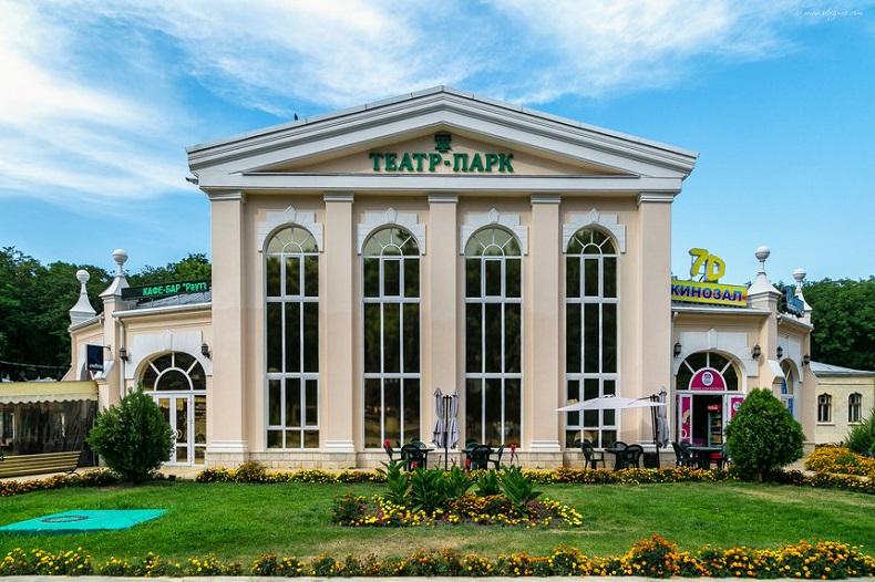 Театр-парк Ессентуки